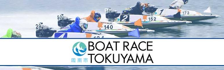 主要レース(徳山競艇場の予想のコツ)