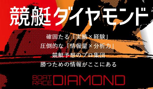 情報筋から予想(競艇ダイヤモンド)