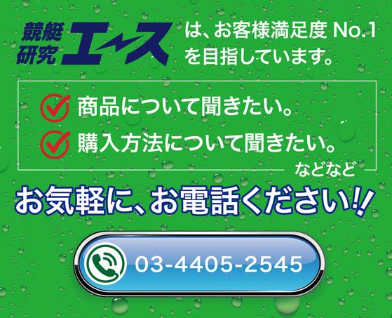 電話営業(競艇研究エース)