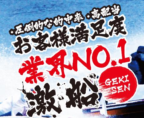 お客様満足度No.1(激船)