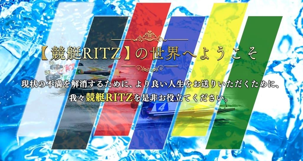 投資型競艇予想サイト(競艇RITZ)