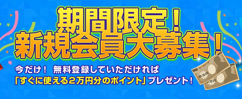 会員登録特典(ふなたび!)