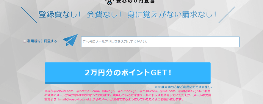 会員登録特典(予想LIVE)