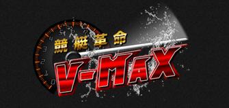 評価(競艇革命V-MAX)