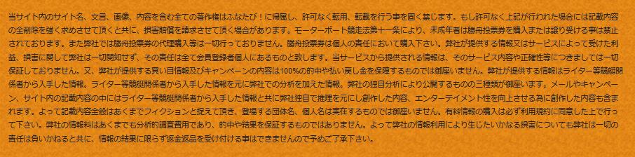内容はフィクション(ふなたび!)