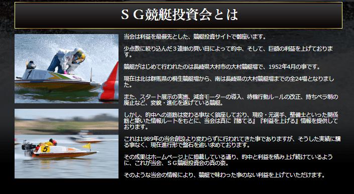 1989年から運営(SG競艇投資会)