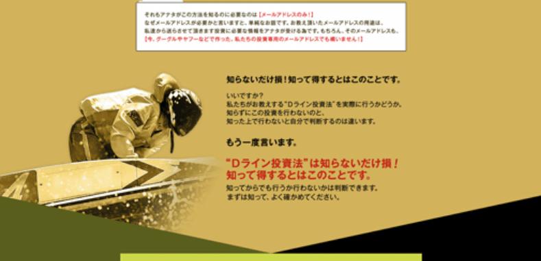 Dライン投資法(新舟組)