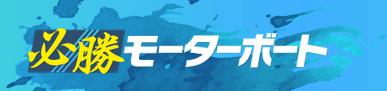 評価(必勝モーターボート)