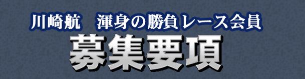 料金プラン(川崎航渾身の勝負レース)
