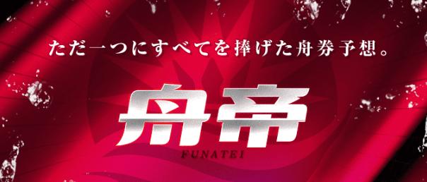 競艇予想サイト(舟帝)