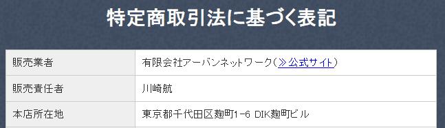 有限会社アーバンネットワーク(川崎航渾身の勝負レース)