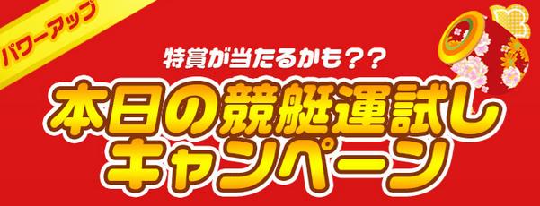 おみくじ(競艇ロード)