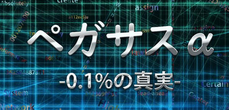 有料情報(RIDE)