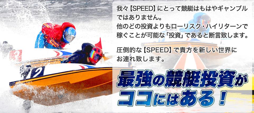 投資型競艇予想サイト(SPEED)