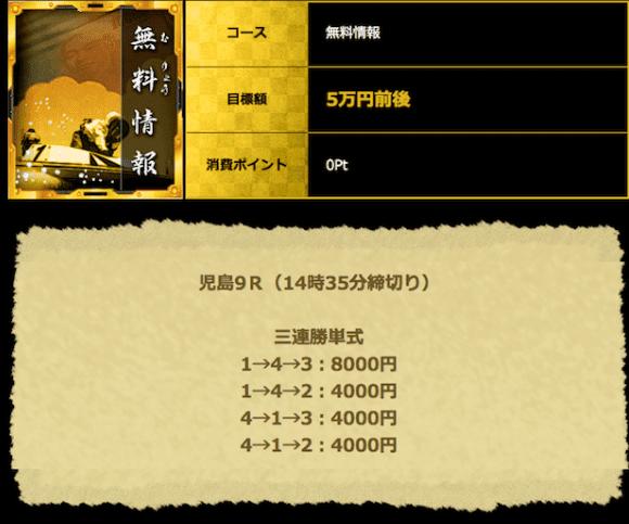 無料予想(エキサイトボート)