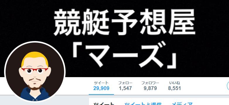 Twitter(マーズ)
