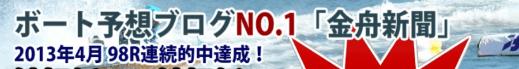 ブログNO1(金舟新聞)