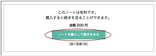 購入方法2(カタル)