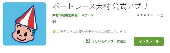 ボートレース大村(競艇予想 無料 アプリ)