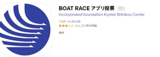 BOAT RACEアプリ(競艇予想 無料 アプリ)