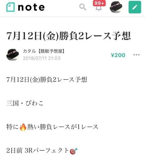 回収率(競艇 予想 note)