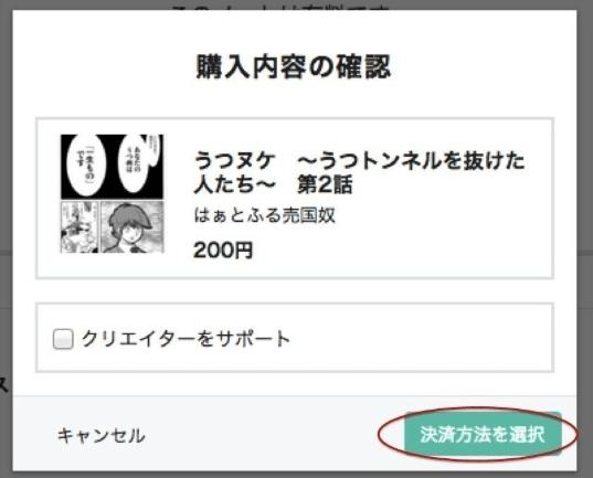 購入方法3(カタル)