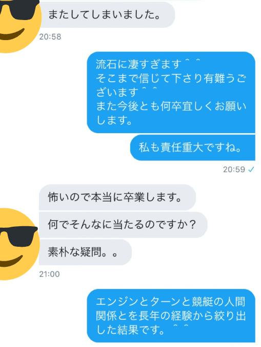 ツイート内容(カタル)
