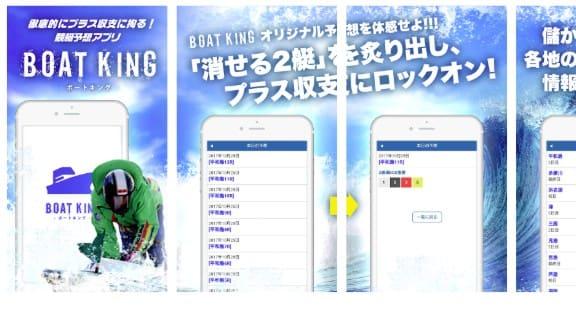 ボートキング(競艇予想 無料 アプリ)
