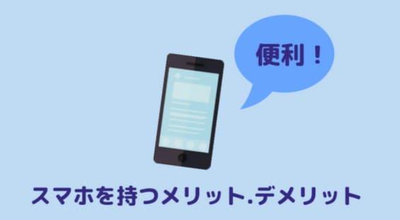 メリット(競艇予想 無料 アプリ)