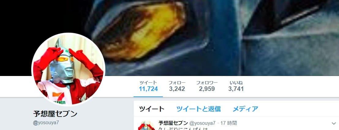 コロガシ予想屋セブン(競艇予想 Twitter)
