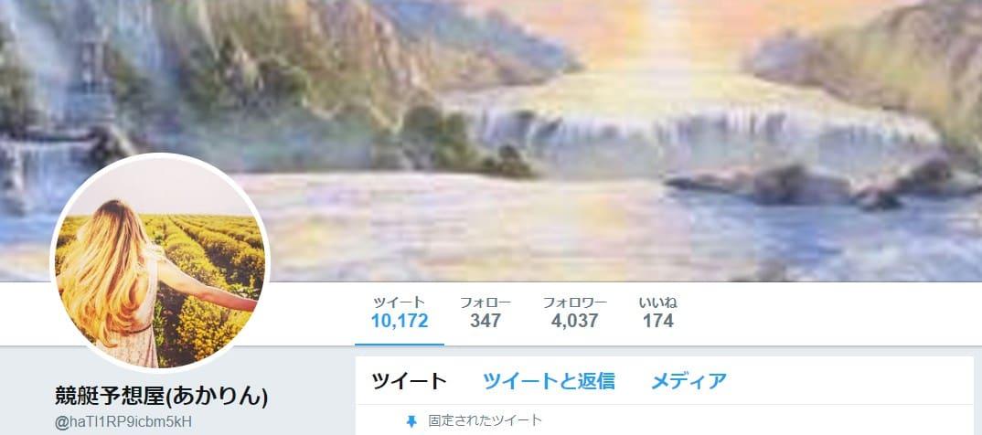 あかりん(競艇予想 Twitter)