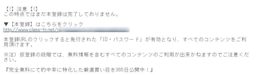 黒船 仮登録受付けメール