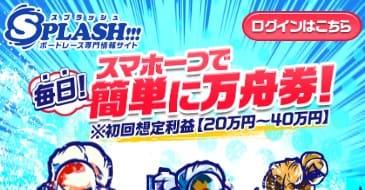 スプラッシュ 初回想定利益20万円から40万円