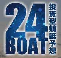 評価(24ボート)