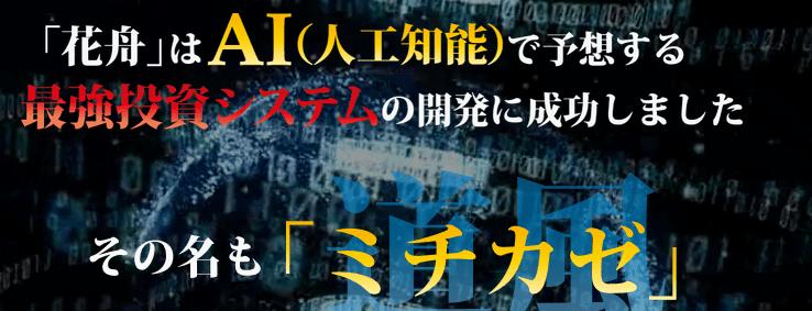 AI予想(花舟)