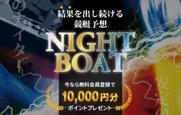 競艇予想サイト ナイトボート