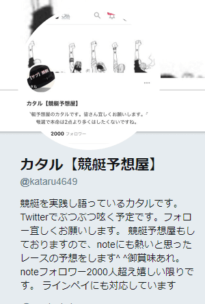 Twitterで配信(カタル)