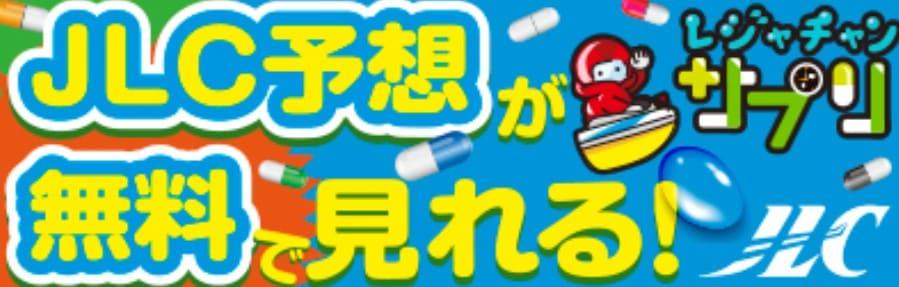 スマホアプリ(競艇予想 レジャーチャンネル)