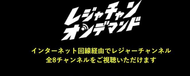 オンデマンド(競艇予想 レジャーチャンネル)