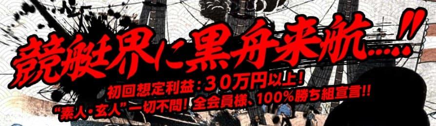黒船 初回想定利益30万円以上